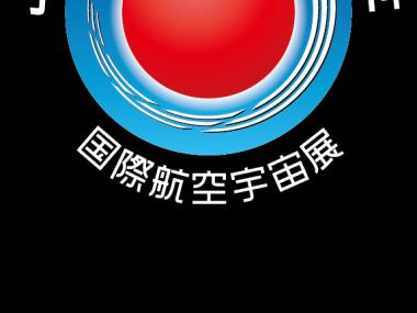 国際航空宇宙展2018東京 出展のお知らせ