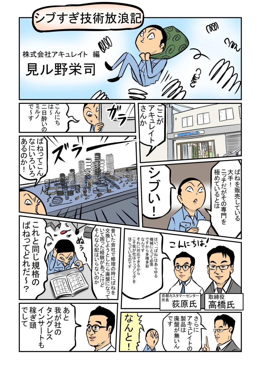 漫画シブすぎ放浪記1