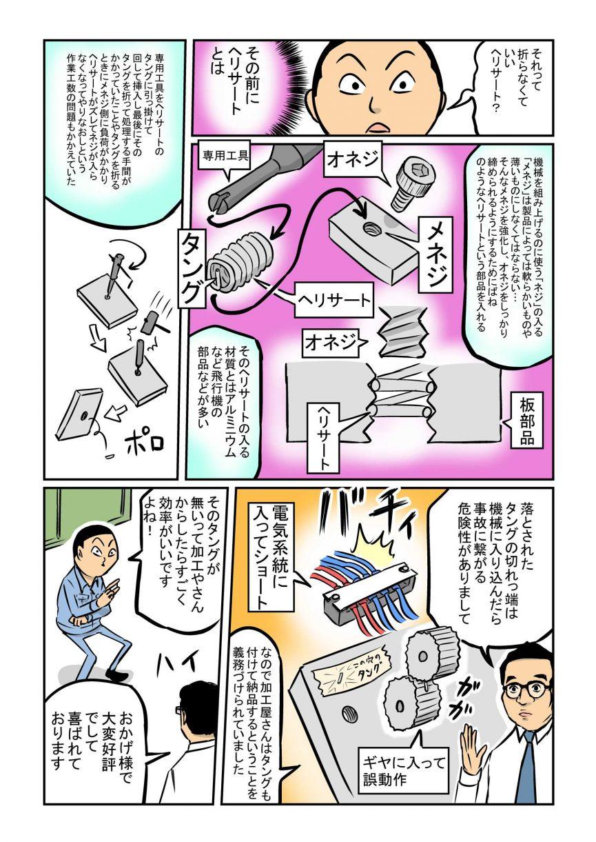 漫画シブすぎ放浪記2P