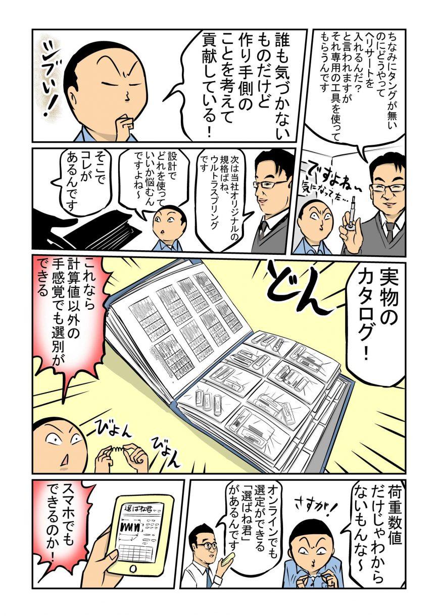 漫画シブすぎ放浪記3P