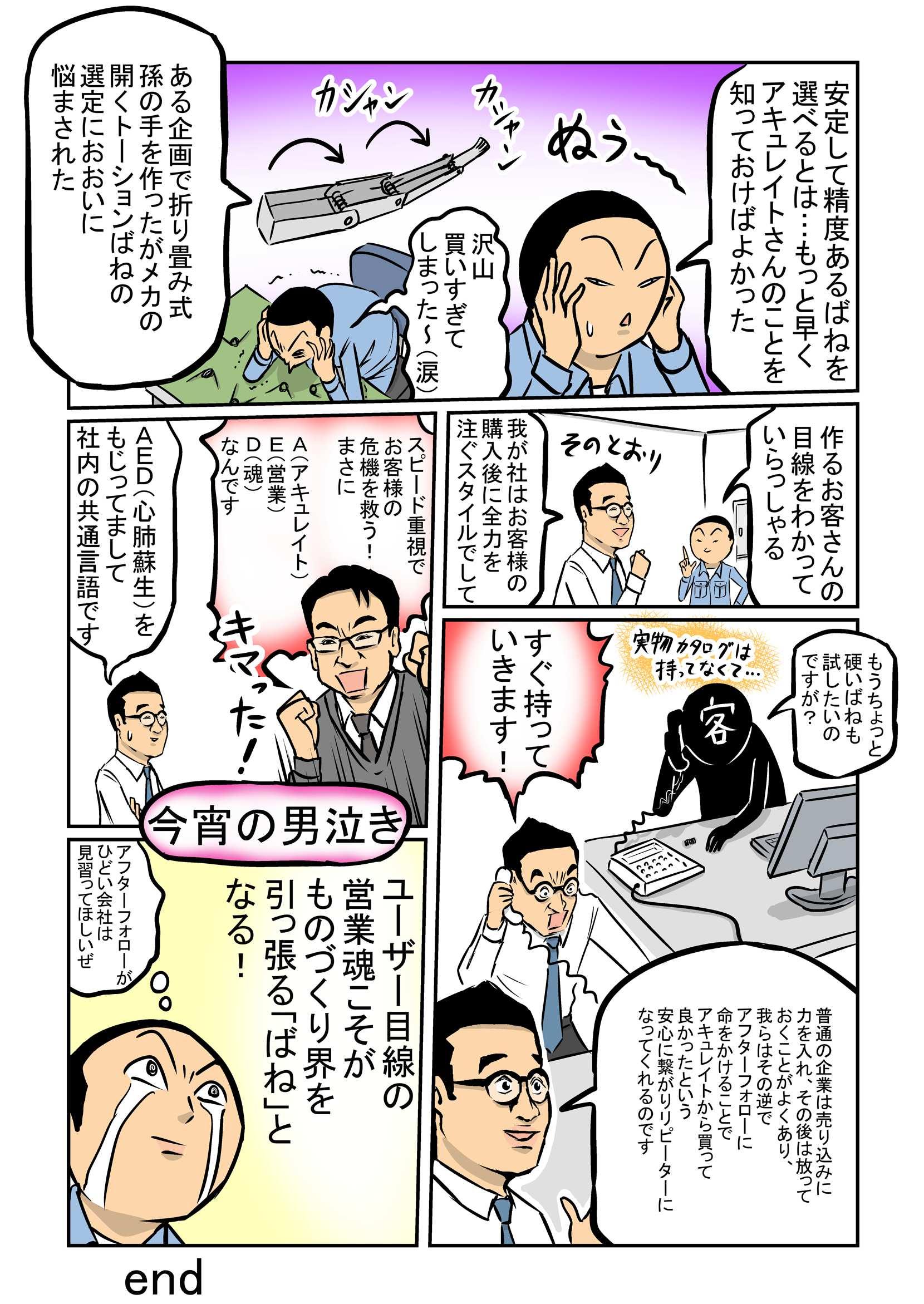 漫画シブすぎ放浪記5P