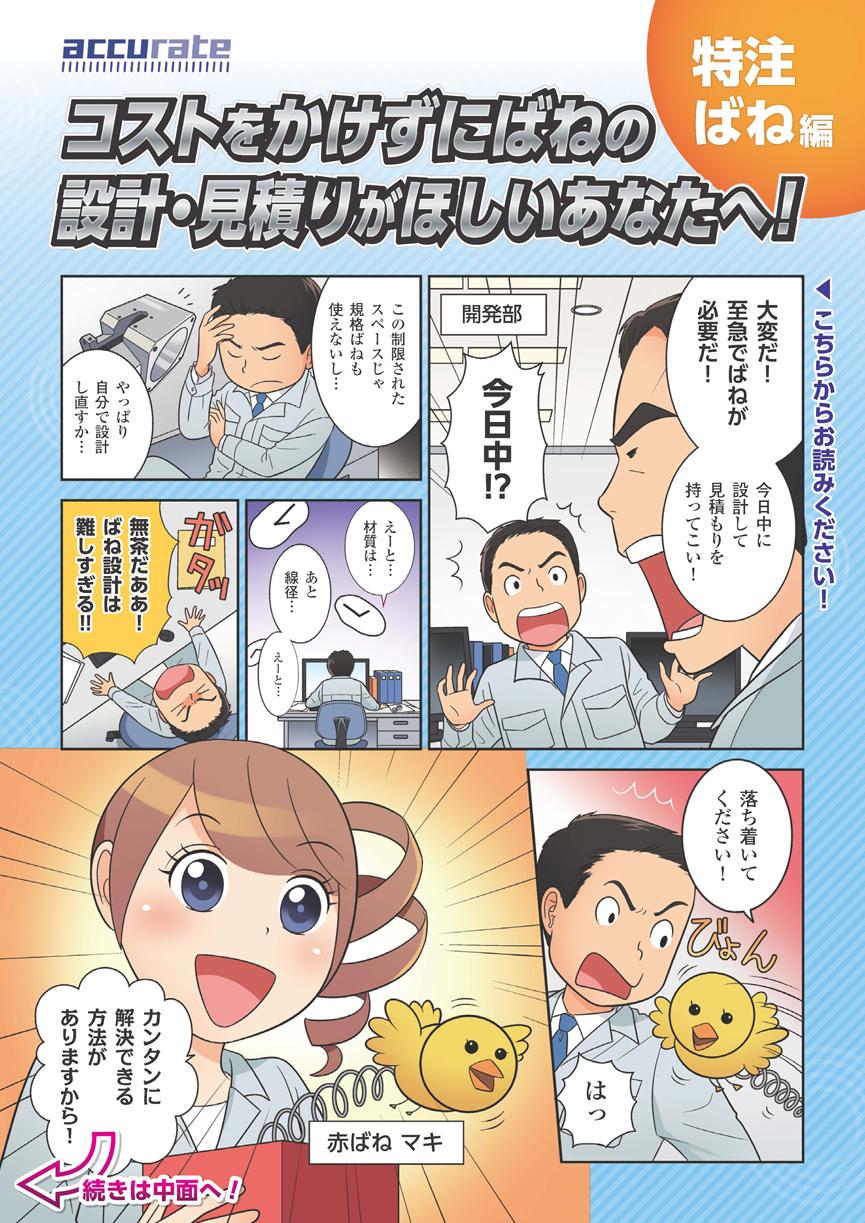 赤羽マキ Vol4 特注ばね編 1P