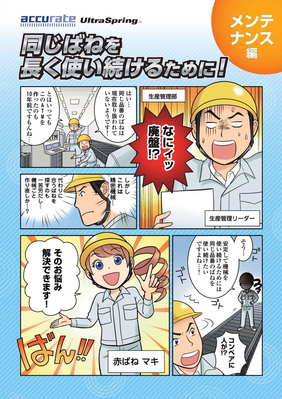 赤羽マキ Vol2 メンテナンス編 1P