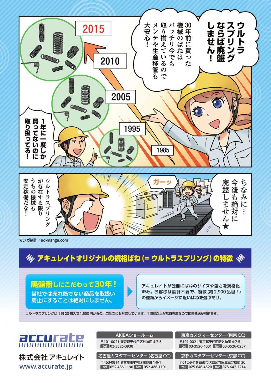 赤羽マキ Vol2 メンテナンス編 2P