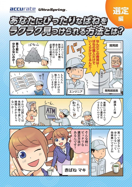 赤羽マキ Vol3 選定編 1P