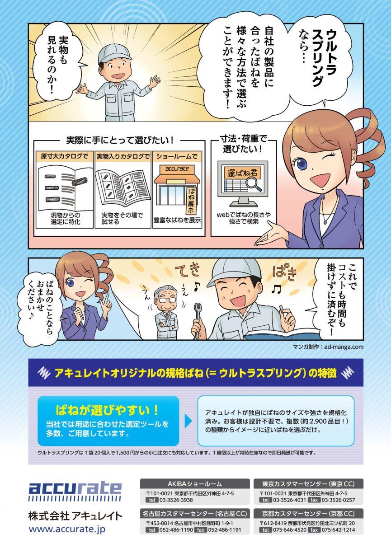 赤羽マキ Vol3 選定編 2P