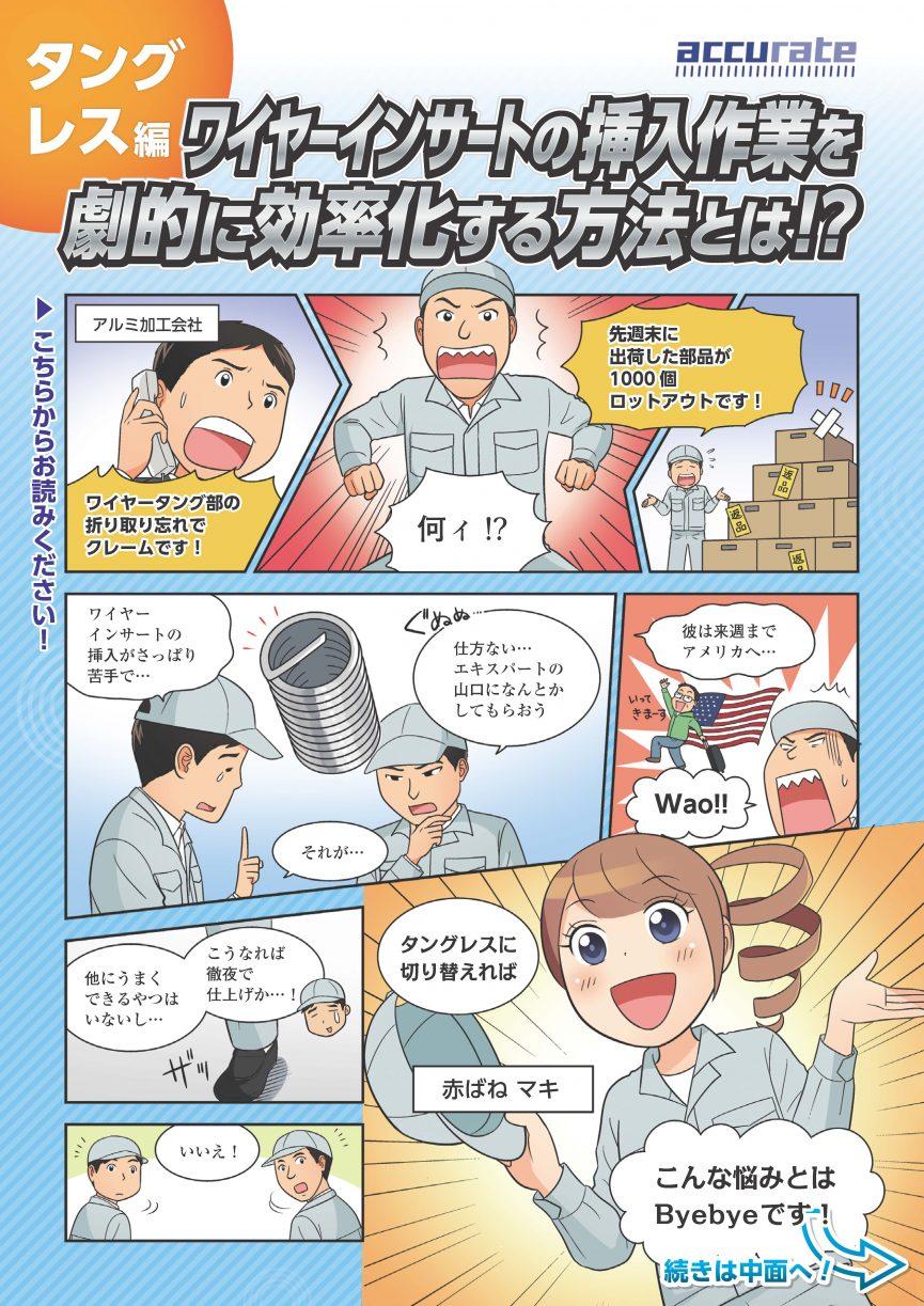 赤羽マキ Vol5 タングレス編 1P