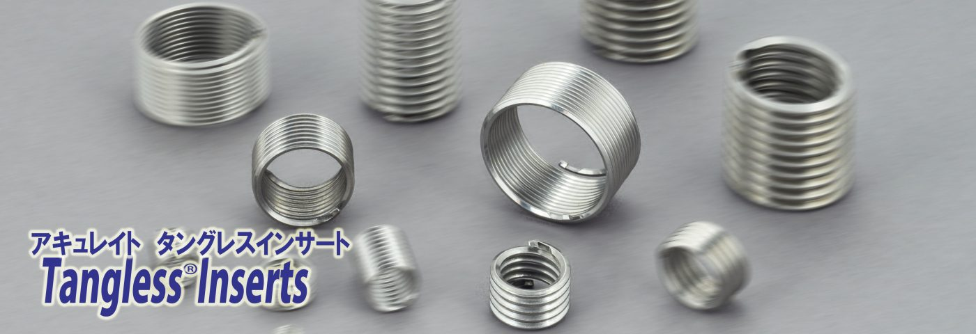 tangless inserts